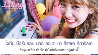 Download THAISUB︱TWICE – TURTLE (거북이) Mp3
