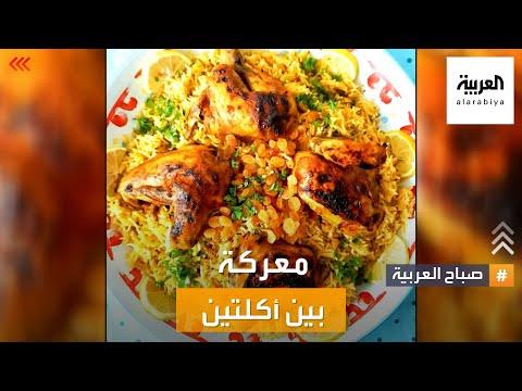 صباح العربية | شاهد المعركة الحادة... بين الكبسة السعودية والمجبوس الكويتي  - نشر قبل 2 ساعة