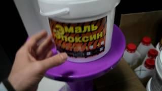 Эмаль для реставрации ванн (Эпоксин 51)