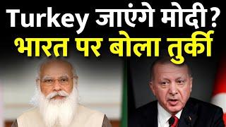 तुर्की जाएंगे क्या पीएम मोदी?   Turkey Want PM Modi Visit