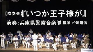 【吹奏楽】いつか王子様が  兵庫県警察音楽隊 第525回金曜コンサート thumbnail