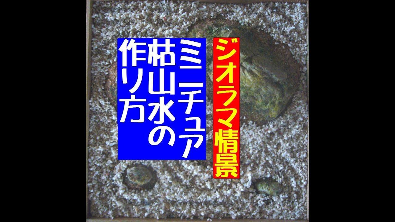 ... 作り方~Japanese garden miniature : 絵の具の作り方 : すべての講義