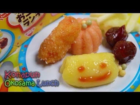 Popin Cookin & Konapun Cooking - Okosama Lunch