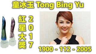 Star Awards 2017 红星大奖2017 之Tong Bing Yu童冰玉: 新加坡新传媒最受歡迎女藝人入圍,十大美女(红星大奖, 信约:唐山到南洋, 白明珠, 馬來西亞, ,新加坡娛樂)