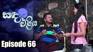 Sanda Eliya - සඳ එළිය Episode 66 | 21 - 06 - 2018 | Siyatha TV Thumbnail
