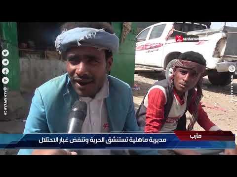 ظاهرة اليوم | سلاح الجو يعاود استهداف مرابض الطائرات الحربية بمطار أبها السعودي | قناة الهوية
