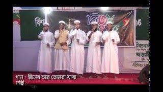 diner tore tomra jar azadi kafela islamic song 2016