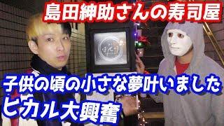 遂に…小学生の頃から大好きで今も尊敬している島田紳助さんのお店に行ってきました!!