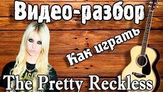Как играть The Pretty Reckless-Just Tonight guitar lesson,Видео разбор,урок на гитаре для начинающих