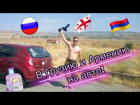 Путешествие из России в Грузию и Армению на авто