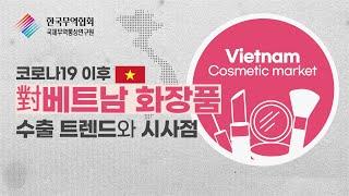 코로나19 이후 對베트남 화장품 수출 트렌드와 시사점