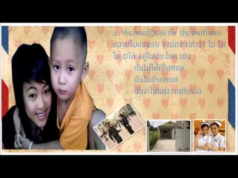 วีดีโอสื่อการสอนภาษาไทย