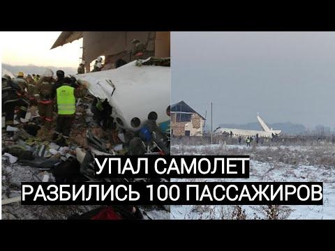 В Казахстане разбился самолет с 95 пассажирами/Видео