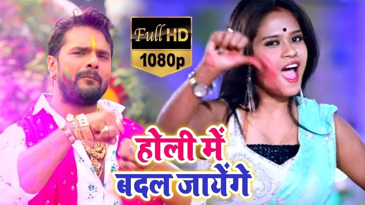 #Video Song - होली में बदल जायेंगे - Holi Me Badal Jayenge - #Khesari Lal , Antara Singh - Holi Song