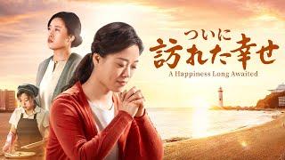 キリスト教映画「ついに訪れた幸せ」 日本語吹き替え