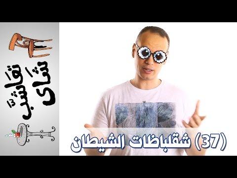 {تعاشَّب شاي} (37) شقلباظات الشيطان