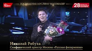 "Посвящение Муслиму Магомаеву ""Нет песни без тебя"""