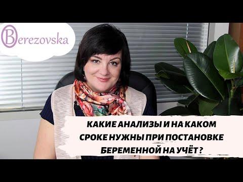 Анализы при постановке беременной на учет- Др. Елена Березовская