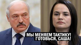 СРОЧНО - Тихановская МЕНЯЕТ ТАКТИКУ! Беларусь ЗАТАИЛА ДЫХАНИЕ! Новости и политика