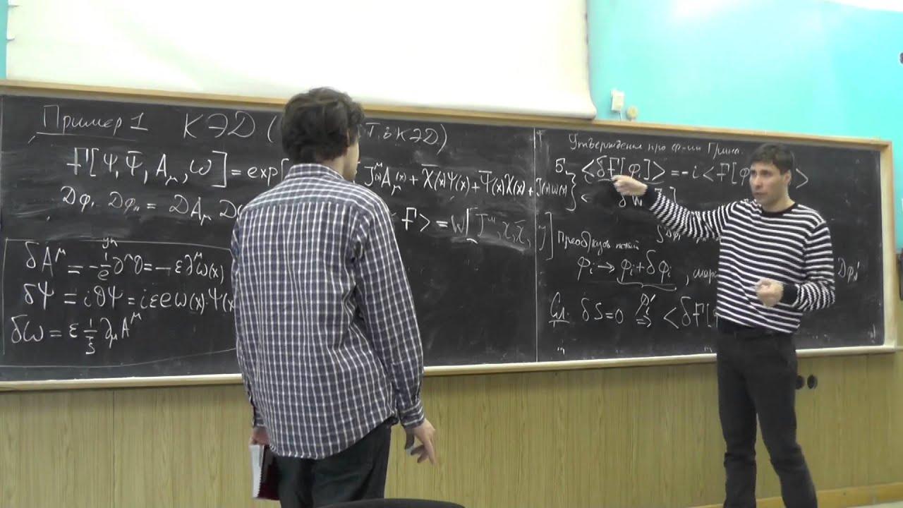 Теория сильных взаимодействий. А.В. Резниченко. Семинар 10