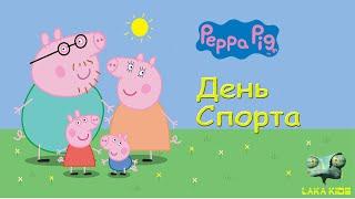 Свинка Пеппа - Peppa Pig. Мультик для маленьких деток.