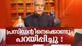News Hour 08/12/16 President Pranab Mukherjee Blasts Opposition Parties, Disrupting Parliament  News Hour Debate 08th Dec 2016