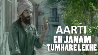 Aarti - Sukhwinder Singh -  Eh Janam Tumhare Lekhe