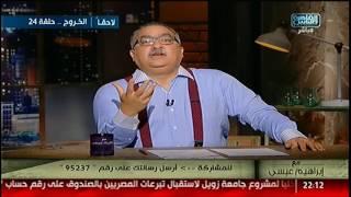 مع إبراهيم عيسى | فوز مصر على غانا وتسييس الكرة .. منى بدر ضحية سياسات المجتمع
