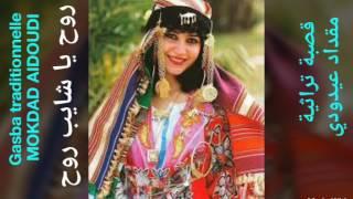 قصبة تراثية- الرائعة التراثية ( روح يا شايب روح ) بصوت المغني مقداد عيدودي gasba chaoui