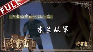 《诗书画》木兰从军 ||20190419【东方卫视官方高清HD】
