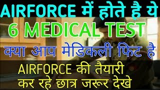 Are You Medically Fit For Airforce||6 Medical Standards Test For Airforce/Defence Forces
