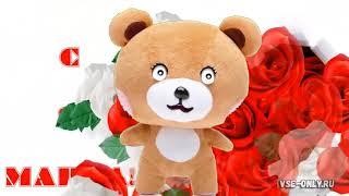 Прикольное поздравление с 8 марта Медвежонка Вани!