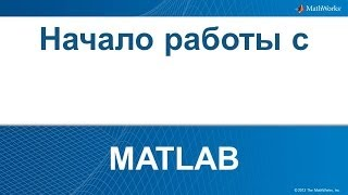 MATLAB: Начало работы