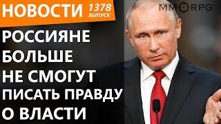 Россияне больше не смогут писать правду о власти. Новости thumbnail