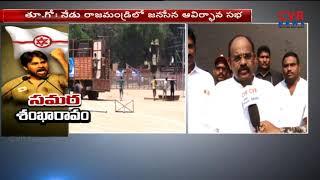Akula Satyanarayana Face to Face About Janasena Formation Day Celebrations | CVR News