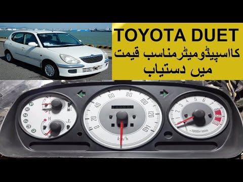 Toyota Duet Speedometter | Toyota Duet | Toyota | Speedometter |  Tibbat Centre Karachi | Pakistan
