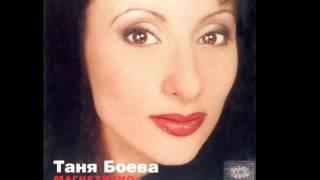 Таня Боева - Бягай ти