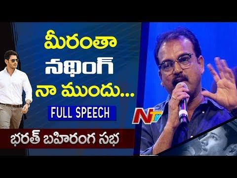 Koratala Siva Speech @ Bharat Bahiranga Sabha || Bharat Ane Nenu || Mahesh Babu || JrNTR