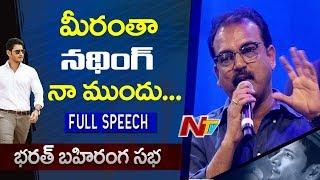 Koratala Siva Speech @ Bharat Bahiranga Sabha |...