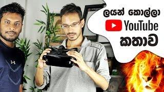 Lion Kolla : A Sri Lankan Gaming Youtube Legend