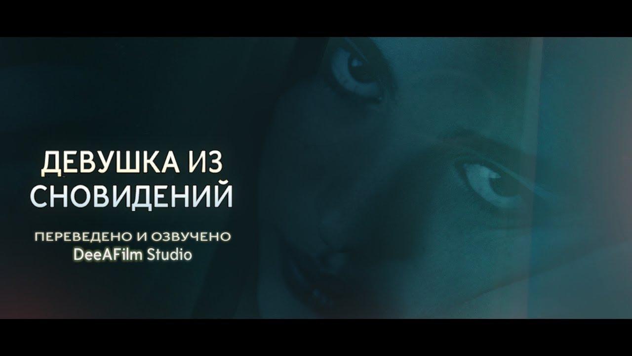 Короткометражка «Девушка из сновидений» | Озвучка DeeAFilm
