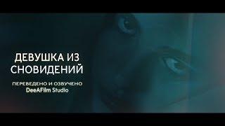 Короткометражка «Девушка из сновидений»   Озвучка DeeAFilm