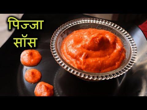 घर पे बनाये ५ मिनट मैं पिज़्ज़ा सॉस I  Homemade Pizza Sauce Recipe In Hindi