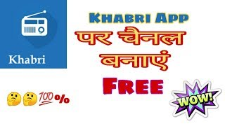 Khabri app ll hesap khabri app ll haberler app korumak için Nasıl, kanal, kanal oluşturma.