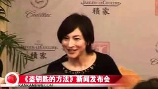 上海国际电影节,金爵奖参赛影片《盗钥匙的方法》召开新闻发布会。广末...