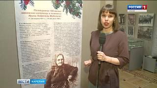 Выставка к 190 летию сказительницы И Федосовой в Петрозаводске (Вести)