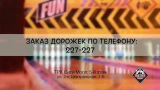 """Новый боулинг клуб """"Страйк!"""