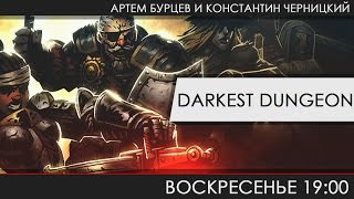 Darkest Dungeon - Изверги и безумие