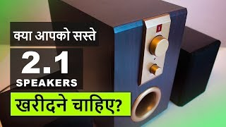 iBall Rhythm 69 2 1 Channel Multimedia Speakers Wood unboxing and review