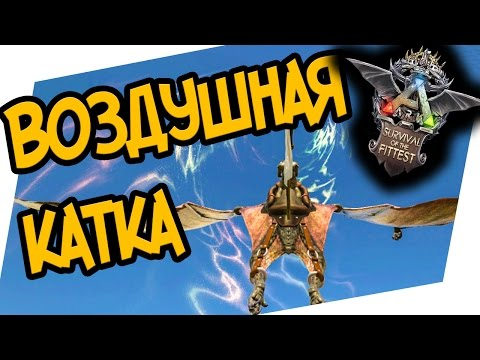 ARK: Survival Of The Fittest - Голодные игры! Попытка вторая!